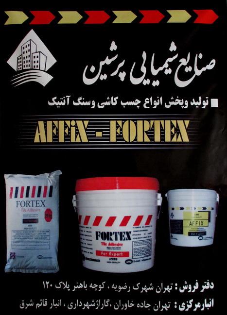 FORTEX-AFFIX چسب کاشی و چسب سنگ آنتیک